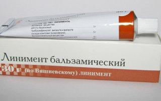 Мазь Вишневского: правила использования при ожогах